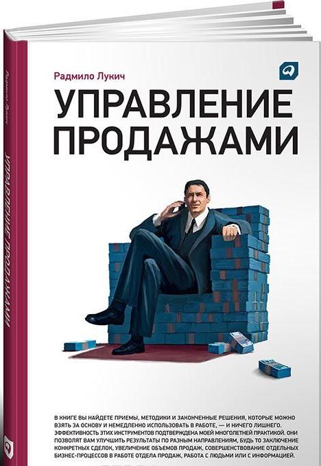 Скачать книгу управление продажами