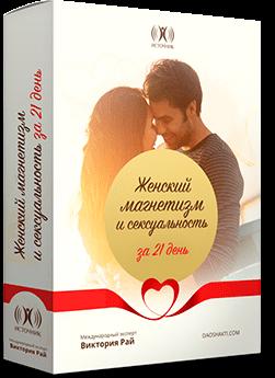 Развитие сексуального магнитизма