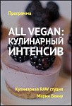 All Vegan: кулинарный интенсив
