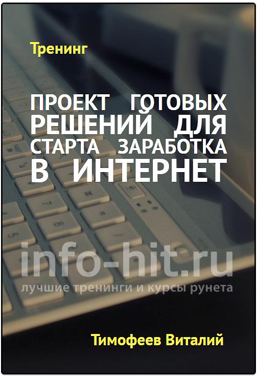 курсы по заработку в интернете виталия тимофеева