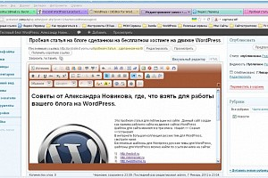 Как настроить внешний вид ссылок на WordPress?