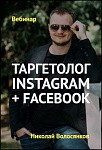 Таргетолог Instagram + Facebook